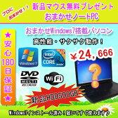 中古パソコン 中古ノートパソコン 台数限定メモリ2GB⇒4GBに無料UP 新品マウスプレゼント 新品HDD 500GB搭載または新品SSD 120GB搭載 おまかせ Window7搭載 Core i3搭載/メモリ2GB⇒4GBに/HDD 500GB/無線/DVDマルチドライブ/Windows7 中古PC 中古
