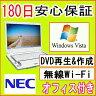 中古パソコン 中古ノートパソコン【あす楽対応】NEC Lavie LL570/K AMD Turion 64x2 1.6GHz/PC2-5300 1GB/HDD 120GB/DVDマルチドライブ/無線内蔵/WindowsVista Home Premium /OFFICE2016付き中古