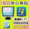 中古パソコン 中古一体型パソコン 【あす楽対応】小型USB無線LANアダプタ付き NEC Mate MF-7 Core2Duo E8400 2.99GHz/PC2-5300 2GB/HDD 160GB/DVDコンボドライブ/Windows7 Home Premium SP1導入/リカバリCD・OFFICE2013付き 中古