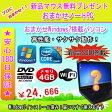 中古パソコン 中古ノートパソコン 新品マウスプレゼント 新品SSD 120GB搭載または新品HDD 500GB搭載 おまかせ Window7搭載 Core i3搭載/メモリ4GB/SSD 120GB/無線/DVDマルチドライブ/Windows7 中古PC 中古