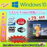 中古パソコン 中古ノートパソコン MAR Windows10 新品マウスプレゼント おまかせ Windows10搭載 新品SSD 128GB搭載または新品HDD 500GB搭載 Core2Duoまたは以上/メモリ4GB/SSD 128GB/無線/DVDマルチドライブ/Windows10 Home Premium 32ビット/64ビット選択可能 中古