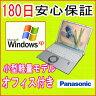 パソコン 中古パソコン 中古ノートパソコン【あす楽対応】PANASONIC Let's note CF-T5 CoreDuo U2400 1.06GHz/メモリ512MB/HDD 60GB/WindowsXP Professional導入済み/OFFICE2013付き 中古