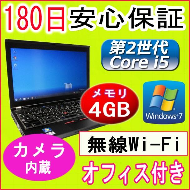 中古パソコン 中古ノートパソコン Webカメラ 第2世代 Core i5 【あす楽対応】訳あり…