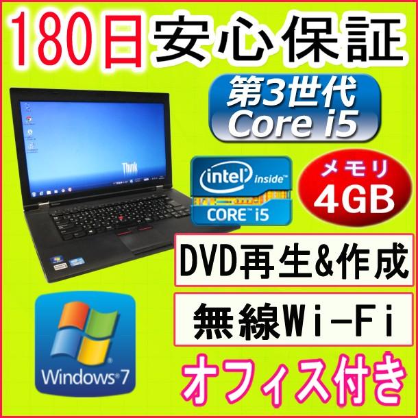 中古パソコン 中古ノートパソコン 第3世代 Core i5搭載 【あす楽対応】IBM/leno…