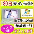 GW通常営業 中古パソコン 中古一体型パソコン 【あす楽対応】 SONY VGC-LJ52B CeleronM 550 2.0GHz/PC2-5300 2GB/HDD 160GB/無線LAN内蔵/DVDマルチドライブ/WindowsVista Home Premium導入/OFFICE2016付き 中古