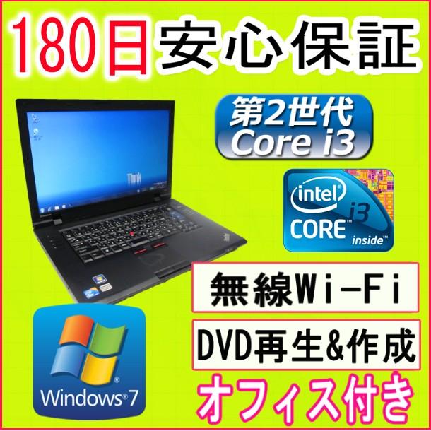中古パソコン 中古ノートパソコン 第2世代 Core i3搭載 【あす楽対応】 IBM/len…