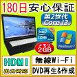 中古パソコン 中古ノートパソコン【あす楽対応】第2世代 Core i3 プロセッサー 11n新品無線LANアダプタ FUJITSU LIFEBOOK A561/C Core i3-2310M 2.10GHz/2GB/HDD 160GB/DVDマルチドライブ/Windows7 Professional導入/リカバリ領域・OFFICE2016付き 中古PC 中古
