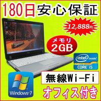 中古パソコン中古ノートパソコン訳あり【あす楽対応】FUJITSUFMV-P770/BCorei5U5601.33GHz/PC3-85002GB/HDD160GB(DtoD)/無線内蔵/Windows7Professional/リカバリ領域中古PCノートPC中古