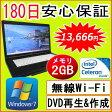 中古パソコン 中古ノートパソコン 【あす楽対応】 FUJITSU LIFEBOOK A561/D Intel Celeron B710 1.60GHz/2GB/HDD 250GB/無線/DVDマルチ/Windows7 Professional/リカバリ領域・OFFICE2013付き 中古