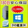 中古 中古パソコン 中古 デスク NEC ME-7 Intel Core2Duo E8400 3.00GHz/PC2-5300 2GB/HDD 80GB/DVDドライブ/Windows10 Home/リカバリ領域・OFFICE2013付き