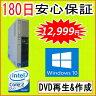 中古 中古パソコン 中古 デスク NEC ME-8 Intel Core2Duo E8500 3.16GHz/PC2-5300 2GB/HDD 160GB/DVDマルチドライブ/Windows10 Home/リカバリ領域・OFFICE2013付き