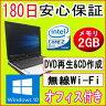 中古パソコン 中古ノートパソコン 【あす楽対応】 NEC VersaPro VYシリーズ Core2Duo/PC2-5300 2GB/HDD 80GB/DVDコンボドライブ/無線LANあり/Windows10 Home Premium 32ビット/OFFICE2013付き 中古