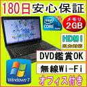楽天中古パソコン 中古ノートパソコン【あす楽対応】 テンキー付き Core i3搭載 11n新品無線LANアダプタ EPSON Endeavor NJ3350 Core i3 M380 2.53GHz/2GB/HDD 160GB/DVDドライブ/Windows7 Professional導入/OFFICE2016付き 中古 Windows10 対応可能