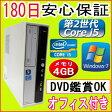 中古パソコン 中古デスク 【あす楽対応】 第2世代 Core i5プロセッサー NEC Mate MB-C Core i5-2400 2.50GHz/メモリ 4GB/HDD 250GB/DVDドライブ/Windows7 Professional SP1 32ビット/リカバリ領域・OFFICE2013付き 中古