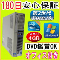 中古パソコン中古デスク【あす楽対応】第2世代Corei3プロセッサーNECME-DCorei3-2120M3.30GHz/メモリ4GB/HDD250GB/DVDドライブ/Windows7ProfessionalSP132ビット/リカバリ領域・OFFICE2013付き中古
