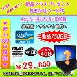 GW通常営業 新品HDD 750GB搭載 無料でWindows10に変更可能!期間限定Microsoft Officeに無料変更 中古パソコン 中古ノートパソコン 新品マウスプレゼント おまかせ Window7搭載 Core i5搭載/メモリ4GB/HDD 750GB/無線/DVDマルチ/Windows7 中古