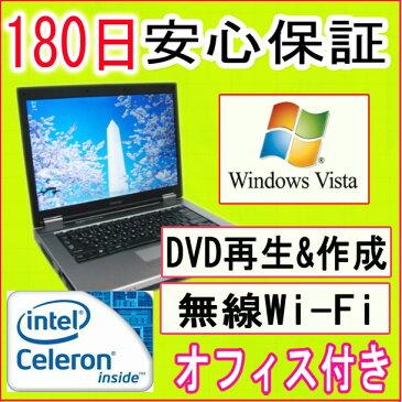 中古パソコン 中古ノートパソコン 【あす楽対応】 11n対応新品USB無線付き・TOSHIBA Dynabook Satellite L20 Celeron900 2.20GHz/PC2-6400 1GB/HDD 160GB/DVDマルチドライブ/WindowsVista Business/OFFICE2016付き Windows10 対応可能