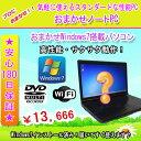 楽天送料無料 中古パソコン 中古ノートパソコン KingosftOffice無料プレゼント 【あす楽対応】 おまかせ Window7搭載 Celeron900相当または以上/メモリ2GB/HDD 160GB/無線/DVDマルチ/リカバリCDまたはリカバリ領域 中古 Windows10 対応可能