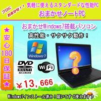 中古パソコン中古ノートパソコン期間限定KingosftOffice無料プレゼント【あす楽対応】おまかせWindow7搭載Celeron900相当または以上/メモリ2GB/HDD160GB/無線/DVDマルチ/リカバリCDまたはリカバリ領域中古