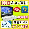 中古パソコン 中古ノートパソコン Core2世代Celeron 【あす楽対応】 FUJITSU LIFEBOOK S560/B Celeron P4600 2.0GHz/PC3-8500 2GB/HDD 160GB(DtoD)/無線/Windows7 Professional導入/リカバリ領域・OFFICE2013付き 中古