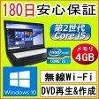 中古パソコン 中古ノートパソコン 第2世代 Core i5 プロセッサー FUJITSU LIFEBOOK A561/C Core i5-2520 2.50GHz/4GB/HDD 160GB/無線/DVDマルチドライブ/Windows10 Home Premium 32ビット/64ビット選択可能 リカバリ領域・OFFICE2013付き 中古