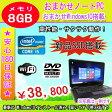 中古パソコン 中古ノートパソコン メモリ 8GB 新品SSD 120GB搭載 おまかせ MAR Window10搭載 Core i5搭載/メモリ 8GB/SSD 120GB/無線/DVDマルチ/Windows10 Home Premium 64ビット リカバリ領域 OFFICE2013付き 中古