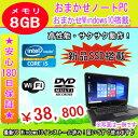 楽天中古パソコン 中古ノートパソコン メモリ 8GB 新品SSD 120GB搭載 おまかせ MAR Window10搭載 Core i5搭載/メモリ 8GB/SSD 120GB/無線/DVDマルチ/Windows10 Home Premium 64ビット リカバリ領域 OFFICE2016付き 中古 Windows10 対応可能