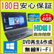 中古パソコン 中古ノートパソコン MAR Windows10 第2世代 Core i5搭載 DELL LATITUDE E6320/Core i5-2520M 2.50GHz/4GB/HDD 250GB/無線LAN内蔵/DVDマルチドライブ/Windows10 Home Premium 32ビット/64ビット選択可能 リカバリ領域・OFFICE2013付き 中古
