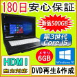 中古パソコン 中古ノートパソコン MAR Windows10 第3世代 Core i5・新品HDD搭載 FUJITSU LIFEBOOK A572/E 6GB/HDD 500GB/無線/DVDマルチドライブ/Windows10 Home Premium 64ビット リカバリ領域・OFFICE2013付き 中古