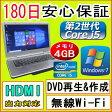 パソコン 中古ノートパソコン MAR Windows10 第2世代 Core i5搭載 新品小型無線LANアダプタ付き NEC VersaPro VD-C PC3-10600 4GB/HDD 160GB/DVDマルチドライブ/Windows10 Home Premium 32ビット/64ビット選択可能 リカバリ領域・OFFICE2013付き 中古