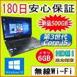 【限定】中古パソコン 中古ノートパソコン MAR Windows10 第3世代 Core i5 新品HDD搭載・TOSHIBA dynabook R732/F Corei5-3320M 2.6GHz/PC3 6GB/HDD 500GB/無線LAN内蔵/Windows10 Home Premium 64ビット リカバリ領域・OFFICE2013付き 中古