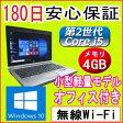 中古パソコン 中古ノートパソコン 第2世代 Core i5 HP EliteBook 2560p Core i5-2540M 2.60GHz/4GB/HDD 320GB/無線LAN内蔵/Windows10 Home Premium 32ビット/64ビット選択可能 リカバリ領域 OFFICE2013付き 中古