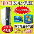 中古パソコン 中古デスク 【あす楽対応】 Core i3搭載 FUJITSU ESPRIMO D750/A Core i3 550 3.20GHz/メモリ 4GB/HDD 160GB/DVDマルチドライブ/Windows7 Professional SP1 32ビット/リカバリ領域・OFFICE2013付き 中古