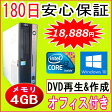 中古パソコン 中古デスク 【あす楽対応】 Core i3搭載 FUJITSU ESPRIMO D750/A Core i3 540 3.07GHz/メモリ 4GB/HDD 160GB/DVDマルチドライブ/Windows10 Home Premium 32ビット/64ビット選択可能 リカバリ領域 OFFICE2013付き 中古