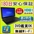 中古パソコン 中古ノートパソコン 訳あり 【あす楽対応】 第2世代 Core i5搭載 DELL LATITUDE E6320/Core i5-2520M 2.50GHz/3GB/HDD 80GB/無線LAN内蔵/DVDドライブ/Windows7 Professional 32ビット/OFFICE付き 中古