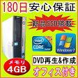 中古パソコン 中古デスク 新品SSD120GB搭載 Core i3搭載 FUJITSU ESPRIMO D750/A Core i3 540 3.07GHz/メモリ 4GB/SSD 120GB/DVDマルチドライブ/Windows7 Professional SP1 32ビット/リカバリ領域・OFFICE2013付き 中古
