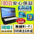 中古パソコン 中古ノートパソコン 【あす楽対応】第2世代 Core i3 プロセッサー FUJITSU LIFEBOOK A572/E Core i3-2370 2.40GHz/4GB/HDD 250GB/無線/DVDマルチドライブ/Windows7 Professional導入/リカバリ領域・OFFICE2013付き 中古PC 中古