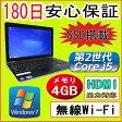 中古パソコン 中古ノートパソコン SSD搭載 【あす楽対応】 第2世代 Core i5搭載 DELL LATITUDE E6220/Core i5-2520M 2.50GHz/4GB/SSD 128GB/無線LAN内蔵/Windows7 Professional 32ビット/OFFICE付き 中古