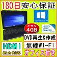 中古パソコン 中古ノートパソコン Core2世代Celeron テンキー付き DELL LATITUDE E5530 Celeron B840 1.90GHz/4GB/HDD 320GB/無線/DVDマルチドライブ/Windows10 Home Premium 32ビット/64ビット選択可能 リカバリ領域 OFFICE2013付き 中古