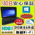 中古パソコン 中古ノートパソコン 新品SSD搭載 Core2世代Celeron テンキー付き DELL LATITUDE E5530 Celeron B840 1.90GHz/4GB/SSD 120GB/無線/DVDマルチドライブ/Windows10 Home Premium 32ビット/64ビット選択可能 リカバリ領域 OFFICE2013付き 中古