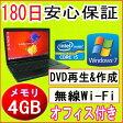 中古パソコン 中古ノートパソコン テンキー付き【あす楽対応】 11n対応新品無線LANアダプタ付き TOSHIBA dynabook Satellite L45/Core i5 M520 2.40GHz/PC3-8500 4GB/HDD 160GB(DtoD)/DVDマルチドライブ/Windows7 Professional 32ビット/リカバリ領域・OFFICE2013付き 中古