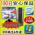 中古デスク 中古パソコン 新品SSD 120GB搭載または新品HDD 500GB搭載 【おまかせ19型TFT液晶付き(各色)】【メーカー問わず】中古デスクトップパソコン/Core2Duo 搭載/メモリ 2GB/SSD 120GB/DVDマルチドライブ/Windows7 professional 32ビット 中古 デスクトップ Windows7