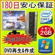 中古デスク 中古パソコン 新品HDD 1TB搭載 【おまかせ19型TFT液晶付き(各色)】【メーカー問わず】中古デスクトップパソコン/Core2Duo 搭載/メモリ 2GB/HDD 1000GB/DVDマルチドライブ/Windows7 professional 32ビット 中古 デスクトップ Windows7