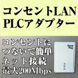 送料無料 PLCアダプター コンセント LAN 最大200Mbps インターネット接続 家庭用 複数の部屋でネット接続 電源 ネット 電力線 ネット接続 セットアップマニュアル付(日本語説明書付き)