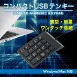 メール便 送料無料 テンキー USB テンキー 電卓 テンキー有線 ブラック USB接続 USBテンキーボード 軽量タイプ 持ち運び便利