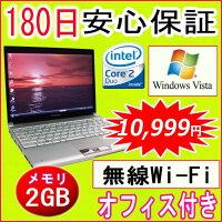 中古パソコン中古小型ノートパソコン訳あり【あす楽対応】TOSHIBADynabookSSRX1IntelCore2DuoU76001.2GHz/メモリ2GB/HDD80GB/無線/WindowsVista/リカバリ領域・OFFICE2013付き中古