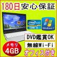 中古パソコン 中古ノートパソコン 【あす楽対応】 FUJITSU LIFEBOOK S560/B Intel Core i5 M560 2.67GHz/PC3-8500 4GB/HDD 160GB(DtoD)/無線LAN内蔵/DVDドライブ/Windows7 Professional導入/リカバリ領域・OFFICE2016付き 中古