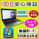 中古パソコン 中古ノートパソコン 訳あり【あす楽対応】Webカメラ搭載・ HP ProBook 4340s Celeron B840 1.90GHz/DD3メモリ 4GB/HDD 320GB/無線LAN内蔵/DVDマルチドライブ/Windows7 Professional 32ビット/OFFICE2016付き 中古 Windows10 対応可能