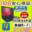 中古パソコン 中古ノートパソコン 【あす楽対応】第2世代 Core i3搭載 TOSHIBA dynabook Satellite B551/C Core i3-2310M 2.10GHz/4GB/HDD 250GB(DtoD)/無線/DVDマルチドライブ/Windows7 Professional/リカバリ領域・OFFICE2016付き 中古