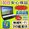 中古パソコン 中古ノートパソコン 期間限定Microsoft Officeに無料変更 テンキー付き 第2世代 Core i3搭載 11n新品無線LANアダプタ FUJITSU LIFEBOOK A561/C Core i3-2310M 2.10GHz/2GB/HDD 160GB/DVDドライブ/Windows7 Professional/リカバリ領域 中古